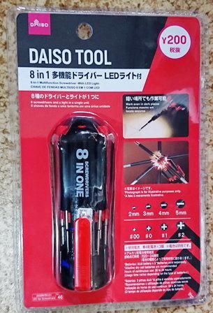 ダイソーで面白いLEDライト付き多機能ドライバ-を買いました、これで200円とはかなりお買い得なツール!?